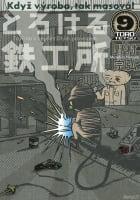 とろける鉄工所(9)
