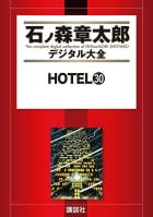 HOTEL 【石ノ森章太郎デジタル大全】(30)