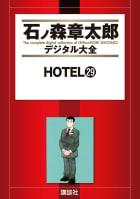HOTEL 【石ノ森章太郎デジタル大全】(29)