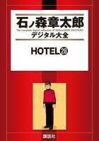 HOTEL 【石ノ森章太郎デジタル大全】(28)