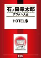 HOTEL 【石ノ森章太郎デジタル大全】(27)