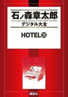 HOTEL 【石ノ森章太郎デジタル大全】(26)