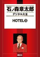 HOTEL 【石ノ森章太郎デジタル大全】(25)