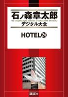 HOTEL 【石ノ森章太郎デジタル大全】(24)