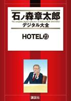 HOTEL 【石ノ森章太郎デジタル大全】(23)