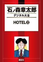 HOTEL 【石ノ森章太郎デジタル大全】(22)
