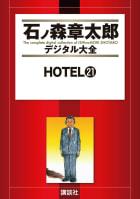 HOTEL 【石ノ森章太郎デジタル大全】(21)