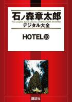HOTEL 【石ノ森章太郎デジタル大全】(20)