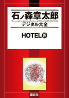 HOTEL 【石ノ森章太郎デジタル大全】(19)