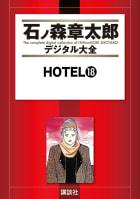 HOTEL 【石ノ森章太郎デジタル大全】(18)