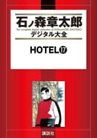 HOTEL 【石ノ森章太郎デジタル大全】(17)