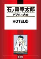 HOTEL 【石ノ森章太郎デジタル大全】(16)