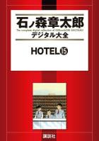 HOTEL 【石ノ森章太郎デジタル大全】(15)