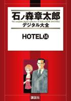 HOTEL 【石ノ森章太郎デジタル大全】(14)