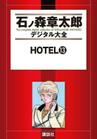 HOTEL 【石ノ森章太郎デジタル大全】(13)