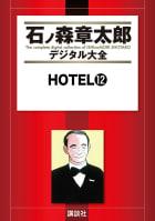 HOTEL 【石ノ森章太郎デジタル大全】(12)