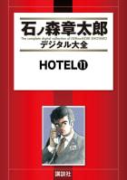 HOTEL 【石ノ森章太郎デジタル大全】(11)