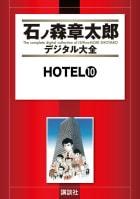 HOTEL 【石ノ森章太郎デジタル大全】(10)
