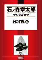 HOTEL 【石ノ森章太郎デジタル大全】(9)