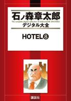 HOTEL 【石ノ森章太郎デジタル大全】(8)