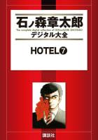 HOTEL 【石ノ森章太郎デジタル大全】(7)