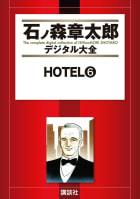 HOTEL 【石ノ森章太郎デジタル大全】(6)