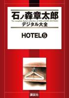 HOTEL 【石ノ森章太郎デジタル大全】(5)