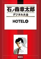 HOTEL 【石ノ森章太郎デジタル大全】(4)