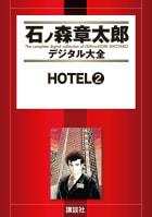 HOTEL 【石ノ森章太郎デジタル大全】(2)