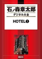 HOTEL 【石ノ森章太郎デジタル大全】(1)