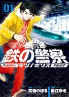 鉄の警察(1)