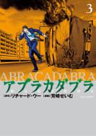 アブラカダブラ ~猟奇犯罪特捜室~(3)