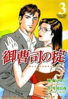 御曹司の掟(3)