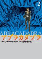 アブラカダブラ ~猟奇犯罪特捜室~(2)