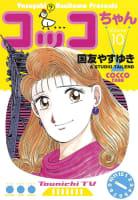 コッコちゃん(10)