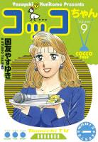 コッコちゃん(9)