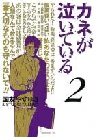 カネが泣いている(2)
