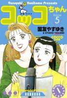 コッコちゃん(5)