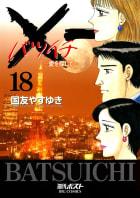 ×一(バツイチ)愛を探して(18)