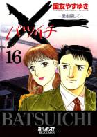 ×一(バツイチ)愛を探して(16)