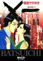 ×一(バツイチ)愛を探して(14)