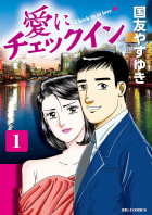 愛にチェックイン(1)