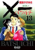 ×一(バツイチ)愛を探して(13)