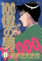 100億の男(11)