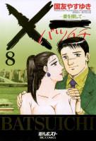 ×一(バツイチ)愛を探して(8)