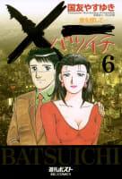 ×一(バツイチ)愛を探して(6)