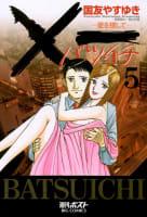 ×一(バツイチ)愛を探して(5)