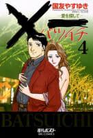 ×一(バツイチ)愛を探して(4)