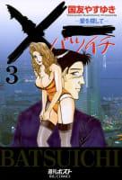 ×一(バツイチ)愛を探して(3)