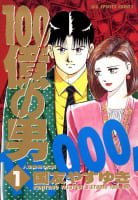 100億の男(1)